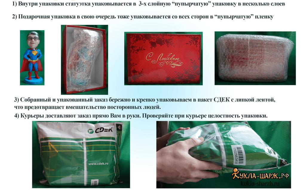 Upakovka-i-Otpravka1-1024x768