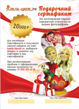 Купить подарочный сертификат для двоих | Статуэтка по фото - фото 1
