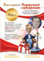 Подарочный сертификат для мужчины | Статуэтка по фото - фото 1