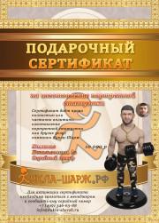 Подарочный сертификат | Статуэтка по фото с дизайном по каталогу - фото 1