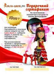 Подарочный сертификат для девушки | Статуэтка по фото девушки - фото 1