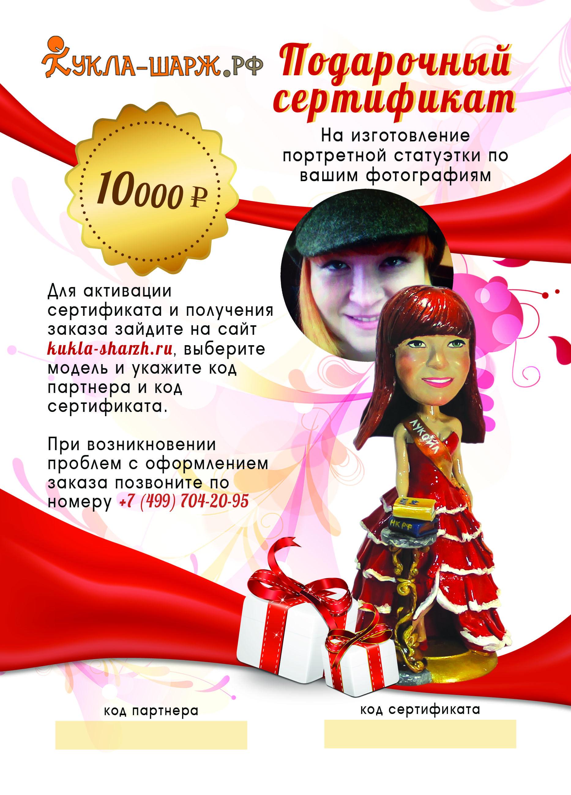 Подарочный сертификат для девушки  Статуэтка по фото девушки